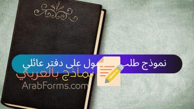 نموذج طلب الحصول على دفتر عائلي (سجل عائلي) للحالة المدنية 1