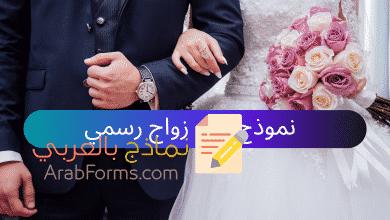 نموذج عقد زواج رسمي