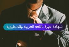 نموذج شهادة خبرة مهنية باللغة العربية والانجليزية 3