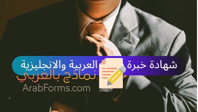 نموذج شهادة خبرة مهنية باللغة العربية والانجليزية 2
