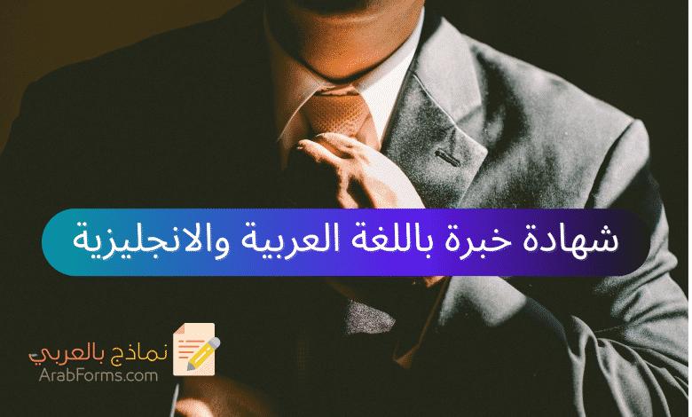 نموذج شهادة خبرة مهنية باللغة العربية والانجليزية 1