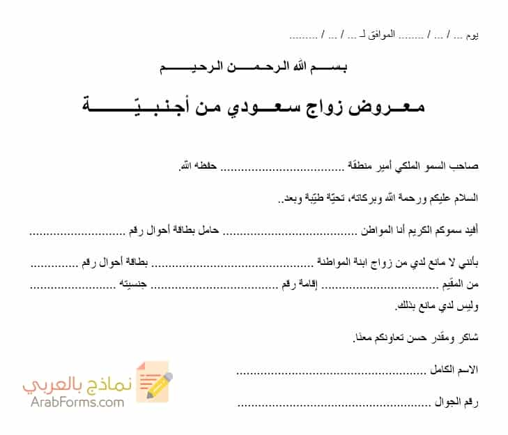 نموذج وصيغة معروض زواج سعودي من اجنبية نماذج بالعربي