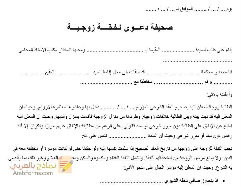 نموذج وصيغة دعوى نفقة زوجية جاهز للتحميل نماذج بالعربي