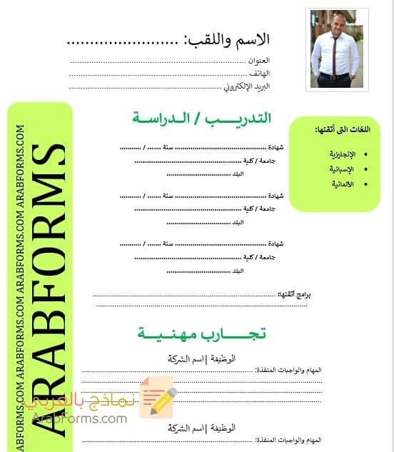 نموذج سيرة ذاتية باللغة العربية