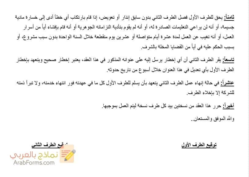نموذج عقد عمل باللغة العربية نماذج بالعربي