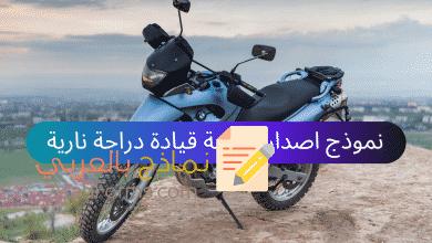 نموذج اصدار رخصة قيادة دراجة نارية