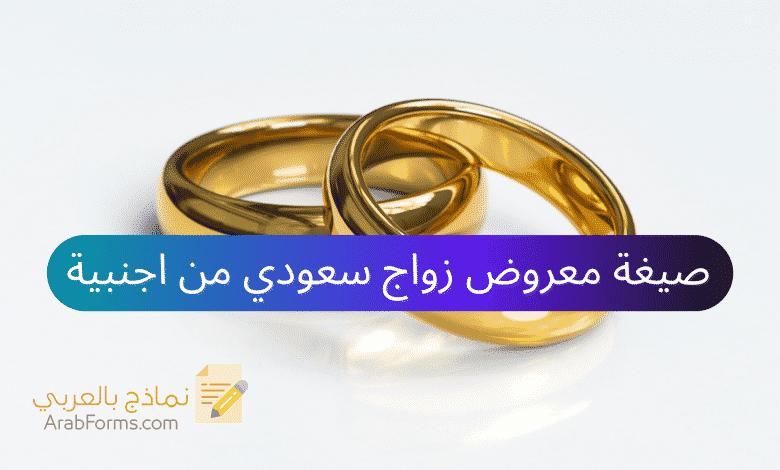 صيغة معروض زواج سعودي من اجنبية