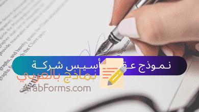 كيفية التأكد من صحة عقد العمل في الامارات بسهولة وبطريقة رسمية نماذج بالعربي
