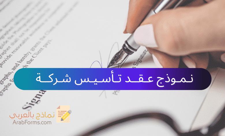 نموذج عقد تأسيس شركة ذات مسؤولية محدودة نماذج بالعربي