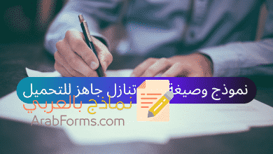 نموذج عقد تنازل جاهز للتحميل (Arabforms.com)
