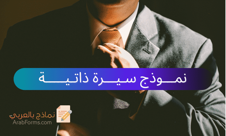 نموذج سيرة ذاتية باللغة العربية والانجليزية