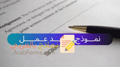 نموذج عقد عمل باللغة العربية