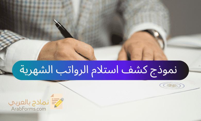 نموذج كشف استلام الرواتب الشهرية نماذج بالعربي