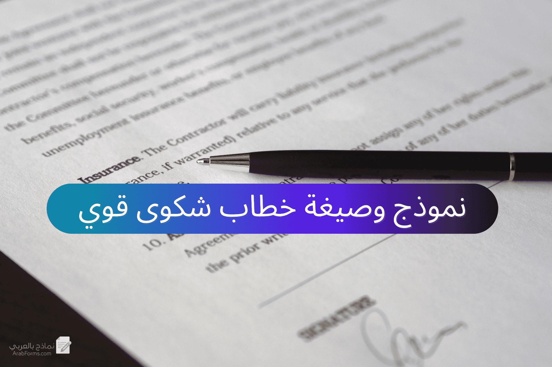 نموذج وصيغة خطاب شكوى قوي نماذج بالعربي