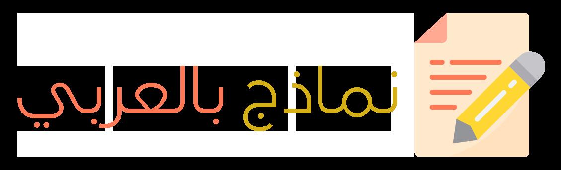 نماذج بالعربي